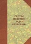 Srednje Podrinje, Jadar i Rađevina - naselja, poreklo stanovništva, običaji
