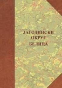 Jagodinski okrug ; Belica - naselja, poreklo stanovništva, običaji