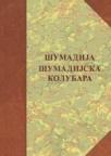Šumadija, Šumadijska Kolubara - naselja, poreklo stanovništva, običaji
