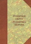 Rudnički okrug, Rudnička Morava - naselja, poreklo stanovništva, običaji