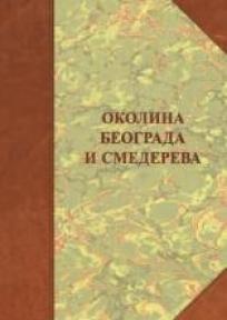 Okolina Beograda i Smedereva - naselja, poreklo stanovništva, običaji