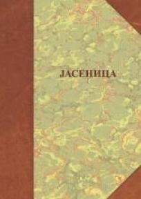 Jasenica - naselja, poreklo stanovništva, običaji
