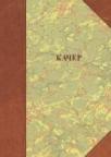 Kačer - naselja, poreklo stanovništva, običaji