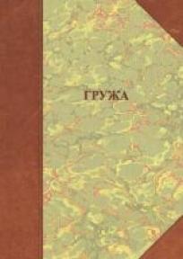 Gruža - naselja, poreklo stanovništva, običaji