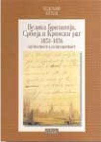 Velika Britanija, Srbija i Krimski rat (1853-1856)