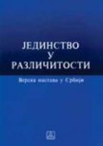 Verska nastava u Srbiji - jedinstvo u različitosti