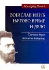Vojislav Ilić, njegovo vreme i delo