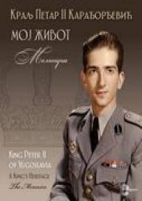 Moj život - memoari Petra II Karađorđevića