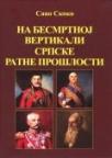 Na besmrtnoj vertikali srpske ratne prošlosti I–II