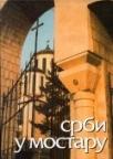 Srbi u Mostaru - rasprave i ogledi