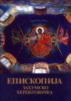 Episkopija zahumsko-hercegovačka