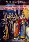Znamenite žene i vladarke srpske