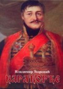 Karađorđe i prvi srpski ustanak