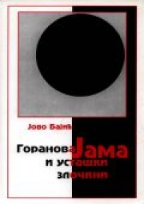"Goranova ""Jama"" i ustaški zločini"