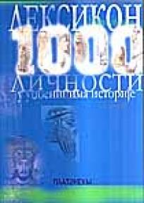 Leksikon 1000 ličnosti u udžbenicima istorije