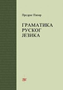 Gramatika ruskog jezika