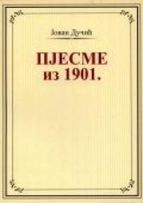 Pjesme iz 1901.