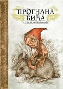 Prognana bića - srpska mitologija
