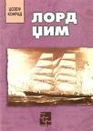 Lord Džim