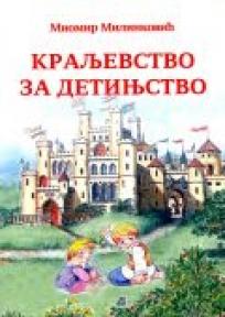 Kraljevstvo za detinjstvo