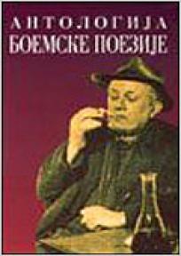 Antologija boemske poezije