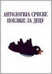 Antologija srpske poezije za decu