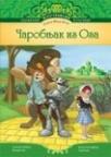 Čarobnjak iz Oza (skraćena verzija)