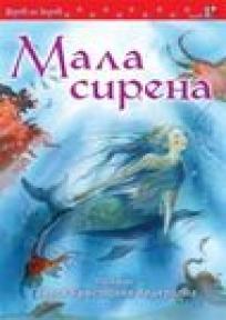 Mala sirena (po bajci Hansa Kristijana Andersena)