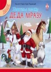 Životinje pomažu Deda Mrazu