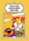 Srpske narodne priče