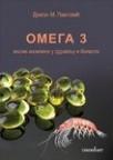 Omega 3 masne kiseline u zdravlju i bolesti