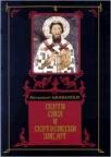 Sveti Sava i svetosavski zavjet