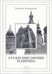 Ruski mislioci i Evropa