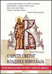 O krstu Svetog Vladike Nikolaja