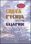 Sveta Rusija protiv hazarije