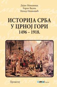 Istorija Srba u Crnoj Gori 1496-1918.