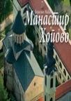 Manastir Staro i Novo Hopovo