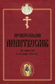 Pravoslavni molitvoslov - Za svaki dan i za svaku potrebu