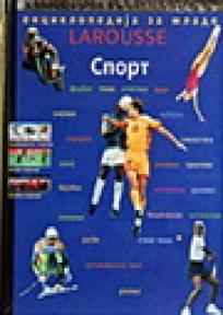 Larousse - Sport