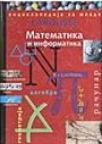 Larousse - Matematika i informatika