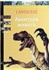 Larousse - Avantura života