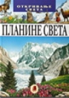 Planine sveta