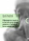 Oficirska zadruga i sistem osiguranja života u Srbiji i Jugoslaviji (do 1941. godine)