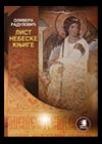 List nebeske knjige - biblijski podtekst srpske proze 20.veka