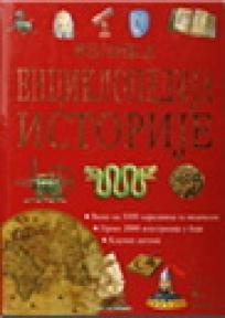 Velika enciklopedija istorije