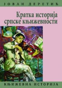 Kratka istorija srpske književnosti