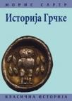 Istorija Grčke