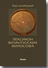 Leksikon vizantijskih filosofa