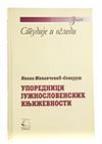 Uporednici južnoslovenskih književnosti