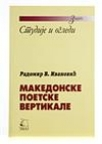 Makedonske poetske vertikale